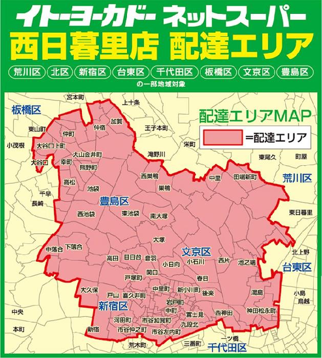 配達 エリア ネット スーパー イトーヨーカドー
