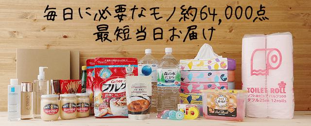 ロハコの商品