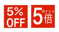 5%OFFとポイント5倍