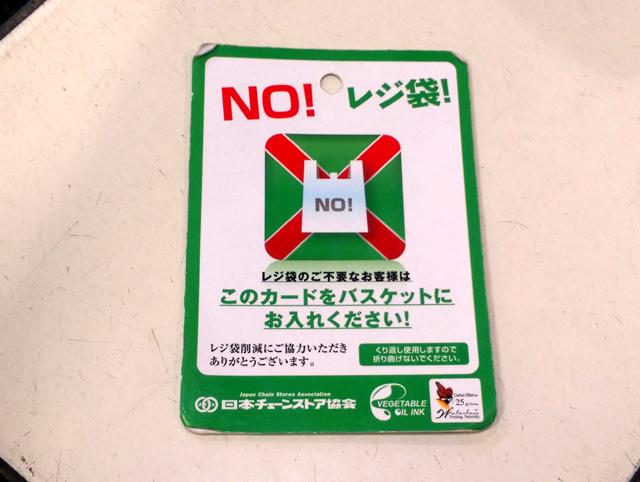 NO!レジ袋