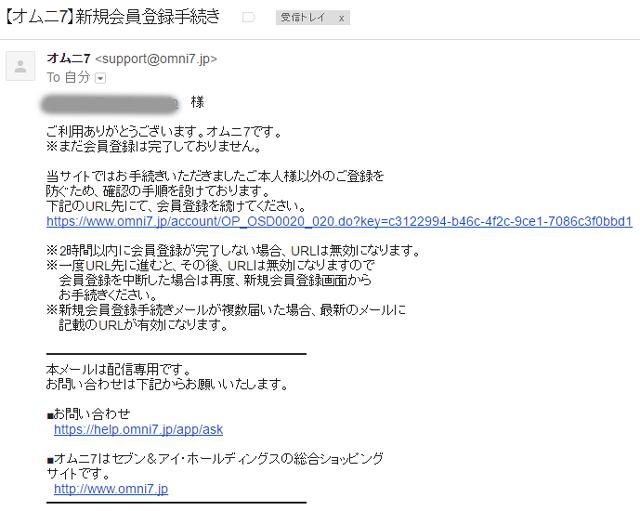 【オムニ7】新規会員登録手続き