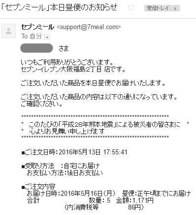 「セブンミール」本日昼便のお知らせ
