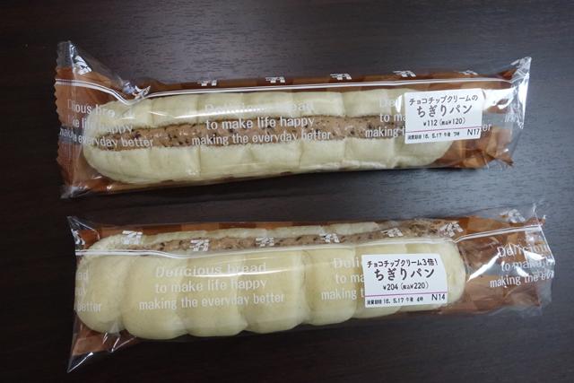 チョコチップクリームのちぎりパン